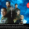 FireShot Capture 163 - 映画『日本のいちばん長い日』公式サイト - http___nihon-ichi.jp_