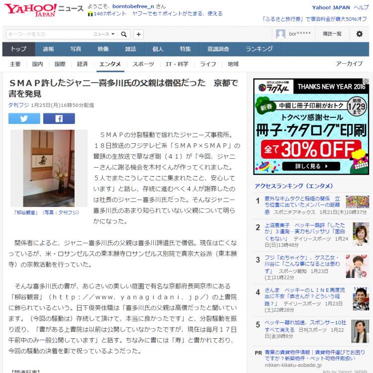 FireShot Capture 15 - SMAP許したジャニー喜多川氏の父親は僧侶だった 京都で書を発見 (夕刊フジ) - Y_ - http___headlines.yahoo.co.jp_hl1