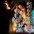 FireShot Capture 162 - かげろう絵図 - フジテレビ - http___www.fujitv.co.jp_kagero-ezu_index.html