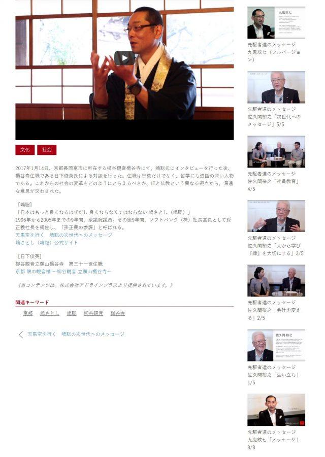 FireShot Screen Capture #135 - '対談 嶋聡、日下俊英 – UBN情報動画アーカイブ(インテリジェンス・アーカイブ)' - ubnjapan_com_toride-red_archives_159