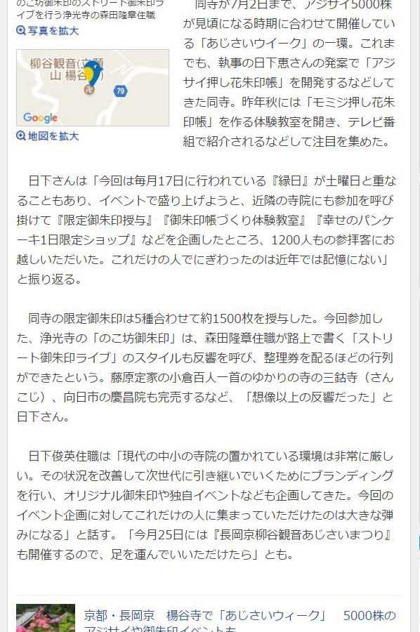 FireShot Screen Capture #161 - '長岡京・楊谷寺の御朱印イベントに1200人 ストリート御朱印ライブも - 伏見経済新聞' - fushimi_keizai_biz_headline_284