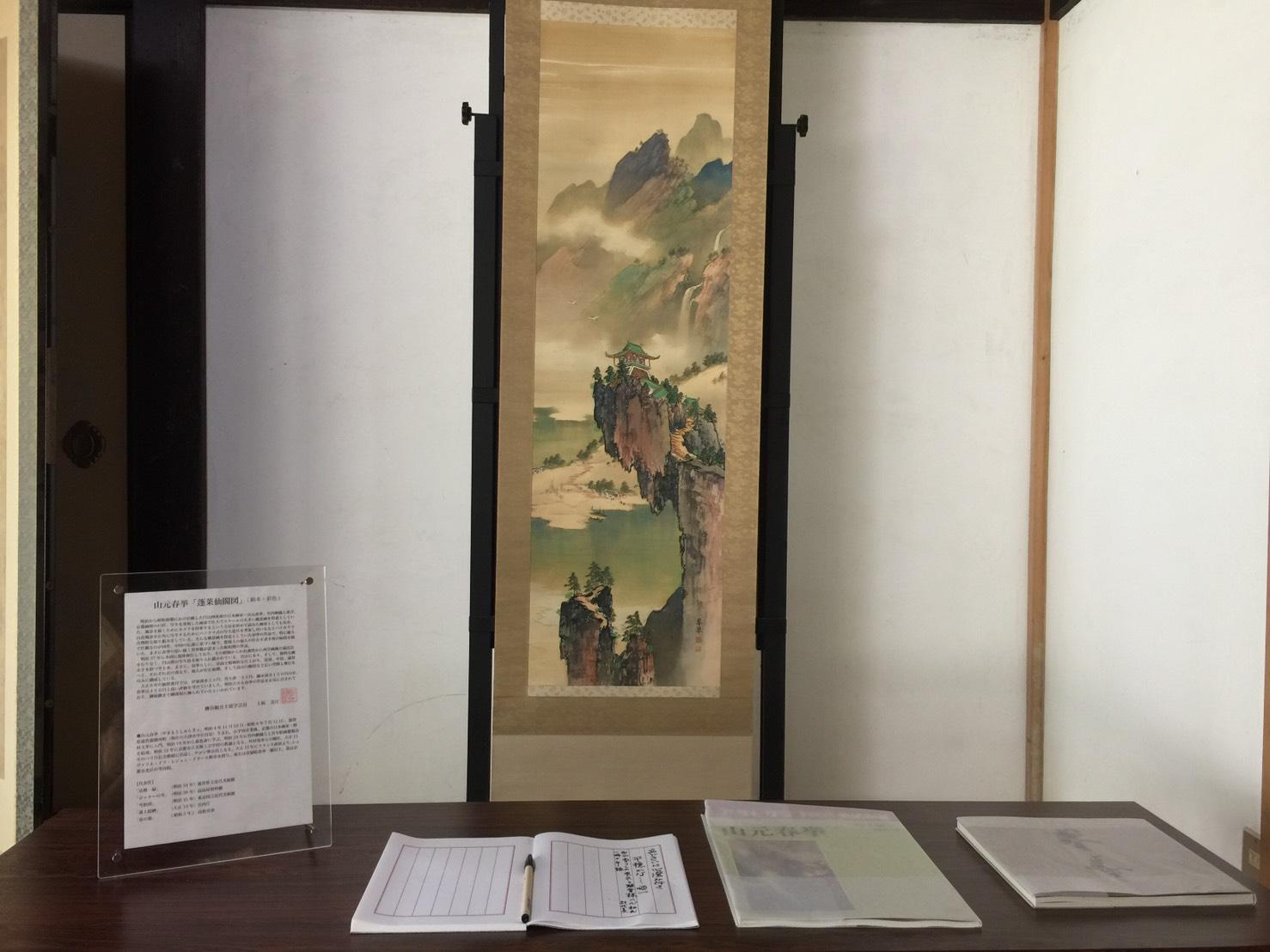 2016/7 寺宝展 山元春挙 「蓬莱仙閣図」 | 京都 眼の観音様 ~柳谷 ...